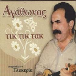 Ιακωβίδης Αγάθωνας - Τικ τικ τακ (Γλυκερία)