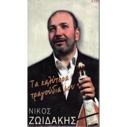 Ζωιδάκης Νίκος - Τα καλύτερα τραγούδια μου