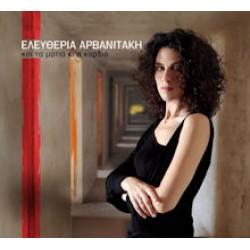 Αρβανιτάκη Ελευθερία - Και τα μάτια κι η καρδιά