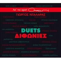 Νταλάρας Γιώργος - Duets / Διφωνίες