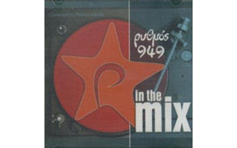In the mix 1 (Compiled by Petros Karras)