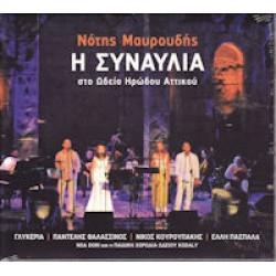 Μαυρουδής Νότης - Η συναυλία στο Ωδείο Ηρώδου Αττικού