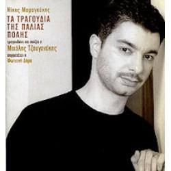 Τζουγανάκης Μιχάλης / Μαμαγκάκης Νίκος - Τα τραγούδια της παλιάς πόλης