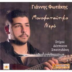 Φωτάκης Γιάννης - Μονοφατσώτικο νερό