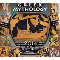Ημερολόγιο 2016: Ελληνική μυθολογία / Calendar 2016: Greek Mythology