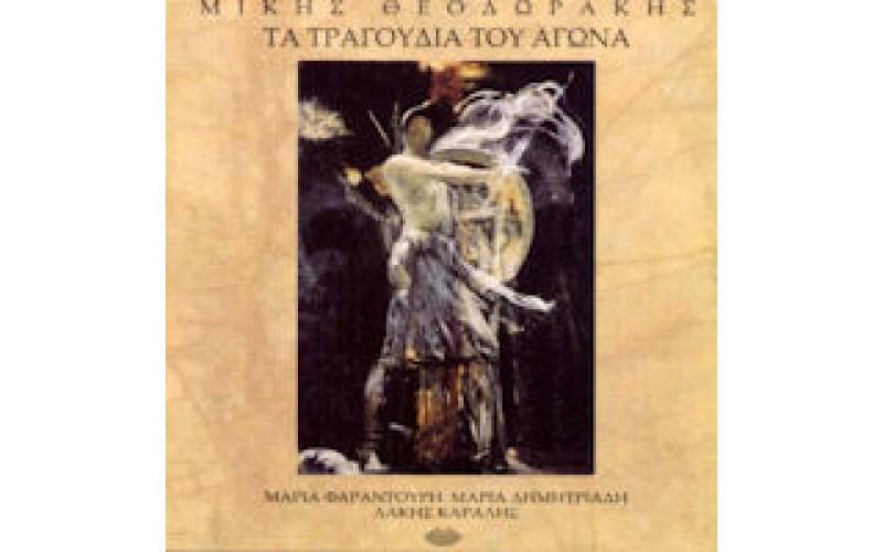 Θεοδωράκης Μίκης - Τα τραγούδια του αγώνα