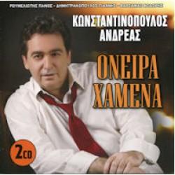 Κωνσταντινόπουλος Ανδρέας - Ονειρα χαμένα