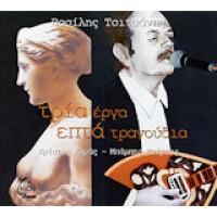 Τσιτσάνης / Τσέρτος / Καράς - Τρία έργα Επτά τραγούδια