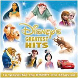 Disney's greatest hits: Τα τραγούδια της Disney στα Ελληνικά