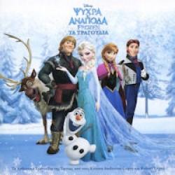 Ψυχρά κι ανάποδα - OST (Frozen)