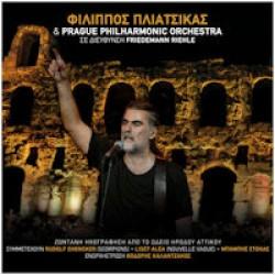Πλιάτσικας Φίλιππος - Ζωντανή ηχογράφηση από το Ωδείο Ηρώδου Αττικού