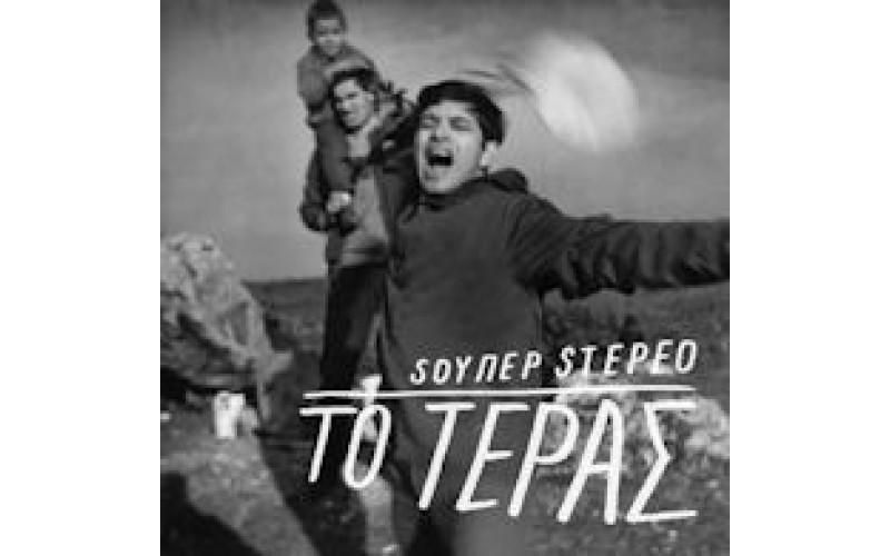 Σούπερ Στέρεο - Το τέρας