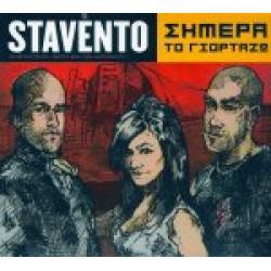 Stavento - Σήμερα το γιορτάζω