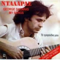 Νταλάρας Γιώργος - Τα τραγούδια μου (ΟΡΦΕΑΣ)