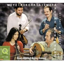 Κοκαράκης Αλέξης - Μουσικοκελαιδίσματα