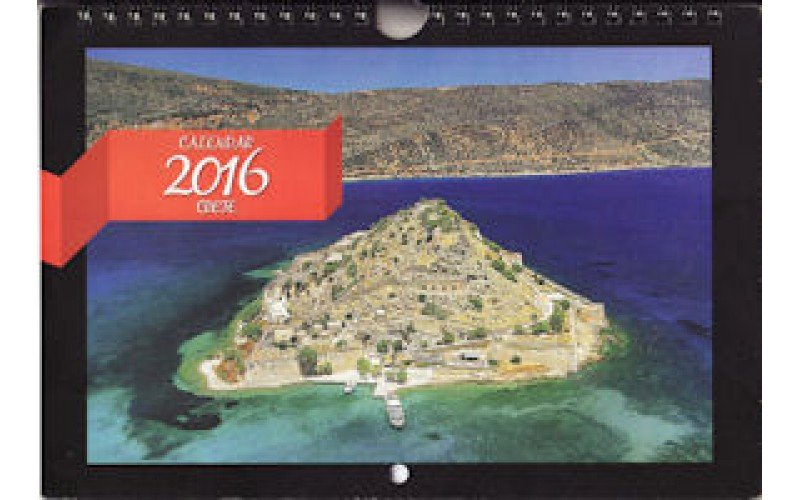 Greek Wall Calendar Ημερολόγιο 2016: Κρήτη