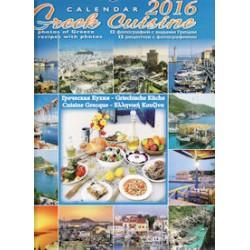 Ημερολόγιο 2016: Ελληνική κουζίνα / Calendar 2016: Greek cuisine