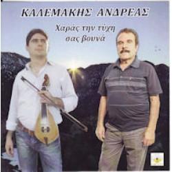 Καλεμάκης Ανδρέας - Χαράς την τύχη σας βουνά