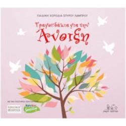 Παιδική χορωδία Σπύρου Λάμπρου - Τραγουδάκια για την άνοιξη