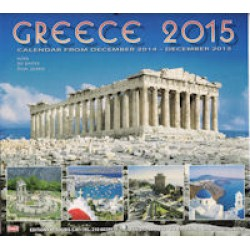Ημερολόγιο 2015: Greece 2015
