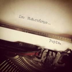 Pepla - Σαν μυθιστόρημα