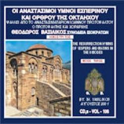 Βασιλικός Θεόδωρος - Οι Αναστάσιμοι ύμνοι εσπερινού και όρθρου της οκτώηχου (Ηχος τρίτος)