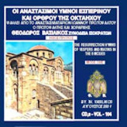 Βασιλικός Θεόδωρος - Οι Αναστάσιμοι ύμνοι εσπερινού και όρθρου της οκτώηχου