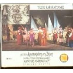 Καρακατσάνης Τάσος - Με τον Αριστοφάνη στη Σύμη