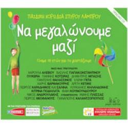 Παιδική χορωδία Σπύρου Λάμπρου - Να μεγαλώνουμε μαζί / Πράσινο