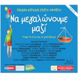 Παιδική χορωδία Σπύρου Λάμπρου - Να μεγαλώνουμε μαζί / Μπλε