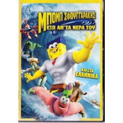 Μπομπ ο Σφουγγαράκης: Εξω απ' τα νερά του / The SpongeBob Movie: Sponge Out of Water