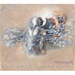 Ιωαννίδης Αλκίνοος - Συγκομιδή