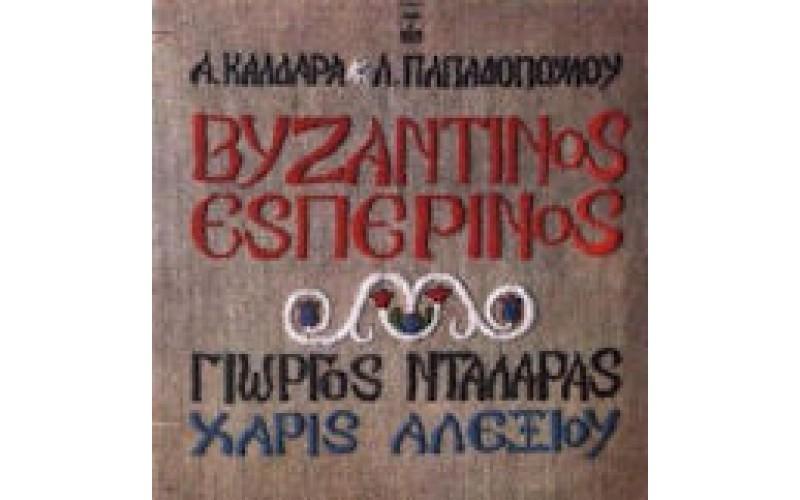 Νταλάρας Γιώργος & Αλεξίου Χάρις - Βυζαντινός εσπερινός