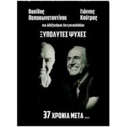 Παπακωνσταντίνου Βασίλης / Κούτρας Γιάννης - Ξυπόλυτες ψυχές / 37 Χρόνια μετά...