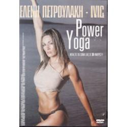 Πετρουλάκη Ελένη - Power yoga / Φτιάξτε το σώμα σας σε 30 ημέρες