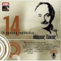 Τόκας Μάριος - 14 Μεγάλα τραγούδια
