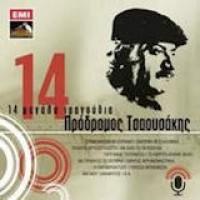 Τσαουσάκης Πρόδρομος - 14 Μεγάλα τραγούδια