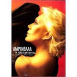 Μαρινέλλα - Τα λόγια είναι περιττά / 50 Χρόνια τραγούδι