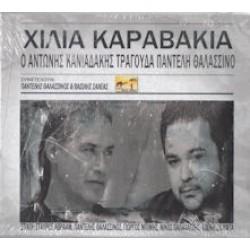 Κανιαδάκης Αντώνης - Χίλια καραβάκια / Τραγουδά Παντελή Θαλασσινό
