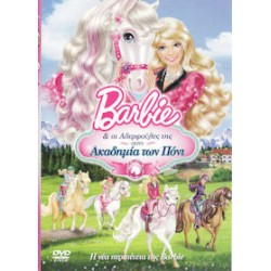 Barbie: Η Barbie & οι αδερφουλες της την ακαδημία των πόνι (Barbie & her sisters in a pony tale)