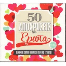 50 Αποχρώσεις του έρωτα