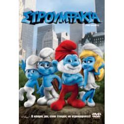 Στρουμφάκια (The Smurfs)
