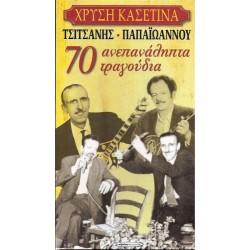Τσιτσάνης / Παπαιωάννου - 70 Ανεπανάληπτα τραγούδια