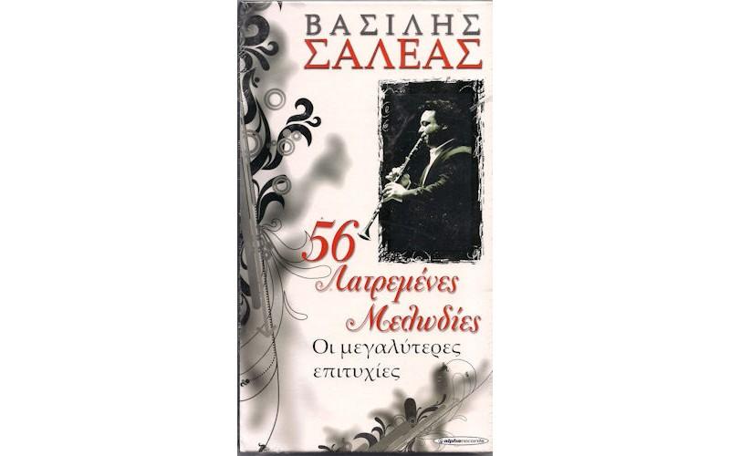 Σαλέας Βασίλης - 56 Λατρεμένες μελωδίες / Οι μεγαλύτερες επιτυχίες