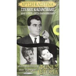 Καζαντζίδης Στέλιος / Πάνου Πόλυ / Παπαδοπούλου Πίτσα - Ανεπανάληπτες φωνές που έγραψαν ιστορία