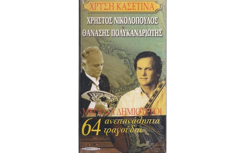 Νικολόπουλος Χρήστος / Πολυκανδριώτης Θανάσης - 64 Ανεπανάληπτα τραγούδια