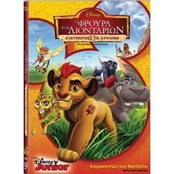 Η φρουρά των λιονταριών: Ελευθέρωσε την δύναμη (THE LION GUARD: UNLEASH THE POWER)