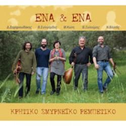 Ενα & Ενα - Κρητικό Σμυρνέικο Ρεμπέτικο