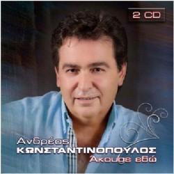 Κωνσταντινόπουλος Ανδρέας - Ακουσε εδώ