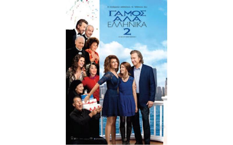 Γάμος αλά Ελληνικά 2 (My Big Fat Greek Wedding 2)